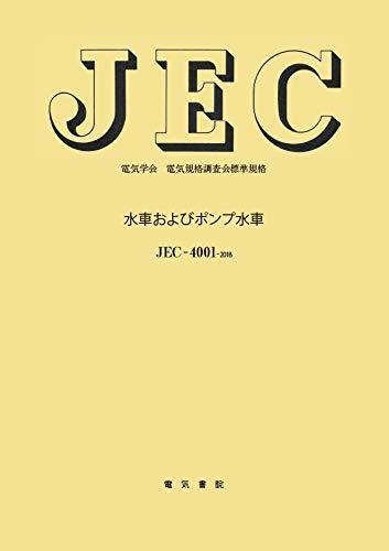 JEC-4001 水車およびポンプ水車 (電気学会電気規格調査会標準規格)