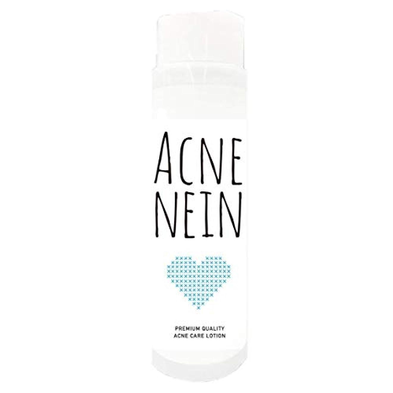 有名増強掃くアクネナイン ニキビケアローション 医薬部外品 … (単品)
