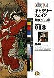 ギャラリーフェイク〔小学館文庫〕 (18) (小学館文庫 ほB 28)