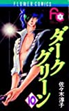 ダークグリーン (10) (フラワーコミックス)