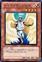 シャインエンジェル 【N】 YSD6-JP013-N [遊戯王カード]《スターターデッキ2011》