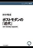 ポストモダンの「近代」 米中「新冷戦」を読み解く (中公選書)