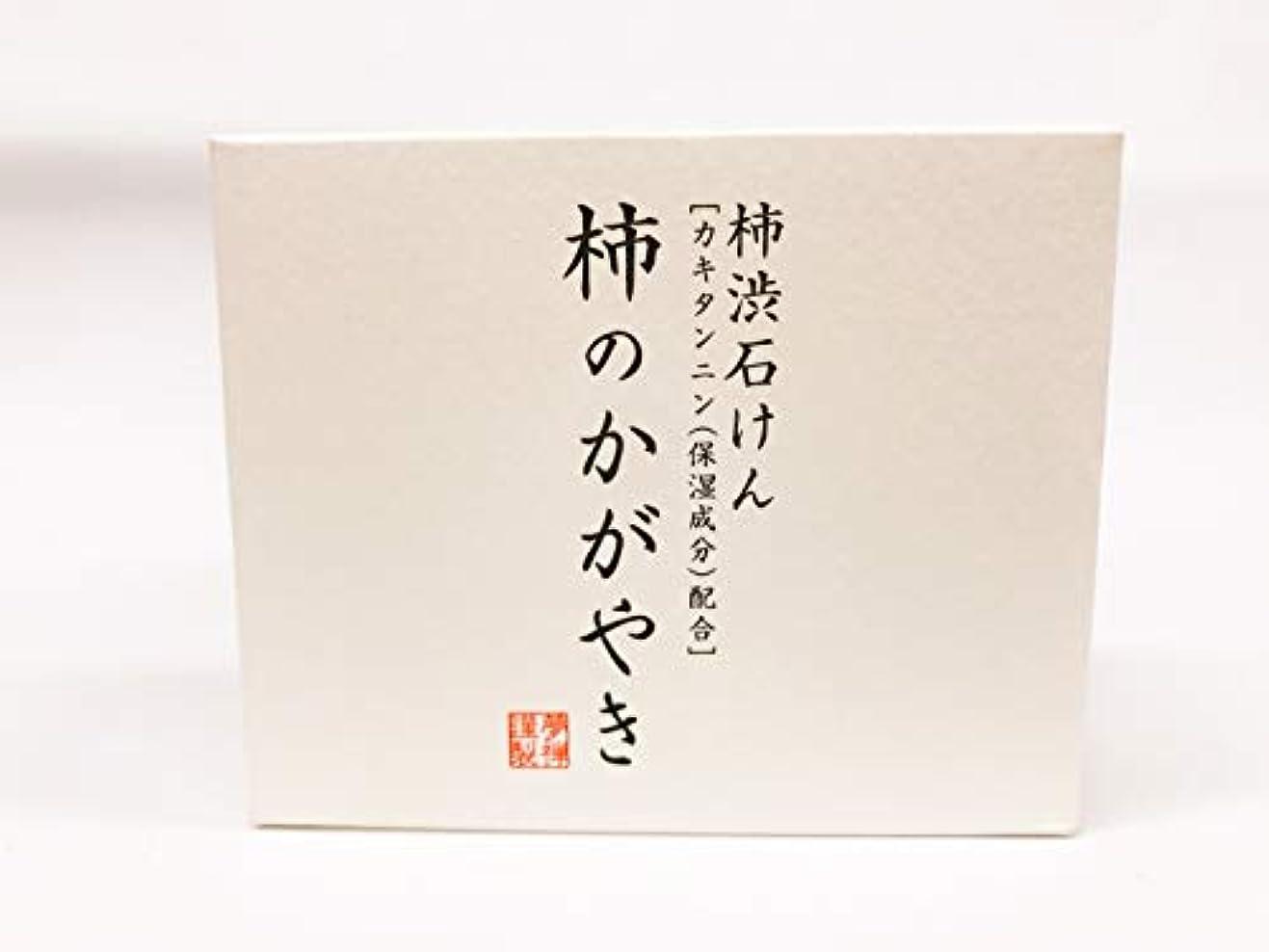 【話題の柿渋石けん!】柿渋石鹸 「柿のかがやき」90g【合成香料?合成着色料不使用!】