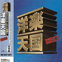 洋楽天国 ザ・定番 3 サタデイ・ナイト CRD-9101
