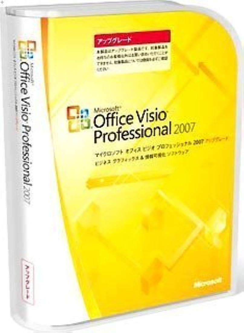 【旧商品/メーカー出荷終了/サポート終了】Microsoft Office Visio Professional 2007 アップグレード