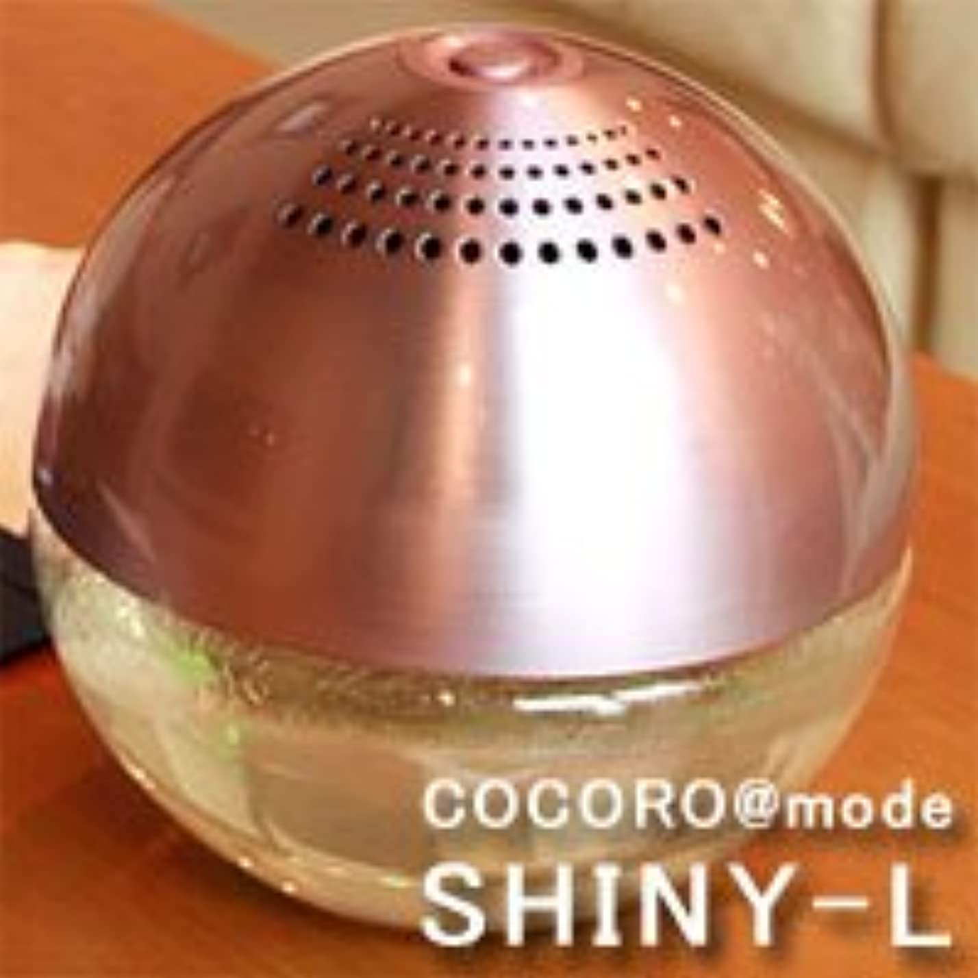 サンプル接続詞伴うCOCORO mode(ココロモード) 空気清浄機 シャイミー(旧名シャイニー) Lサイズ 約19×20×20cm (アロマソリューション10ml×3本付) ゴールド
