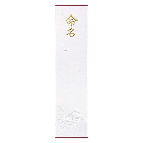 マルアイ 命名紙 小 12枚入×20パック メイ-3×20P