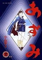 あずみ (29) (ビッグコミックス)