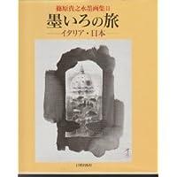 墨いろの旅―イタリア・日本 篠原貴之水墨画集〈2〉 (篠原貴之水墨画集 (2))