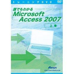 トレーニングDVD 誰でもわかるMicrosoft Access 2007 上 アテイン 4943493005694 ATTE-539