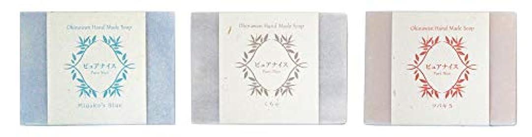 引き受ける死ぬ選出するピュアナイス おきなわ素材石けんシリーズ 3個セット(Miyako's Blue、くちゃ、ツバキ5)
