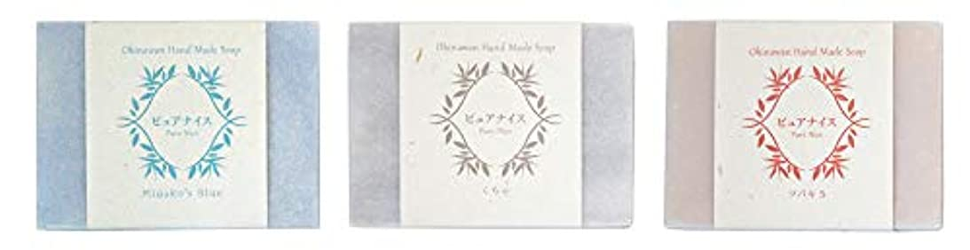 取り出すはちみつ証人ピュアナイス おきなわ素材石けんシリーズ 3個セット(Miyako's Blue、くちゃ、ツバキ5)