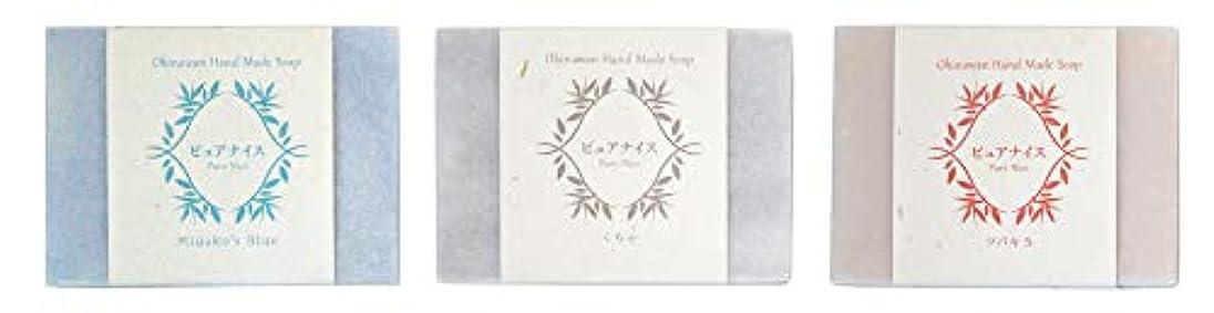 第九有能な寺院ピュアナイス おきなわ素材石けんシリーズ 3個セット(Miyako's Blue、くちゃ、ツバキ5)