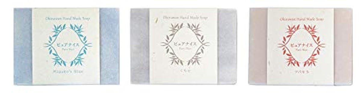ピュアナイス おきなわ素材石けんシリーズ 3個セット(Miyako's Blue、くちゃ、ツバキ5)