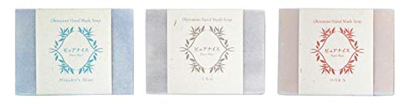 放射するパスタルネッサンスピュアナイス おきなわ素材石けんシリーズ 3個セット(Miyako's Blue、くちゃ、ツバキ5)