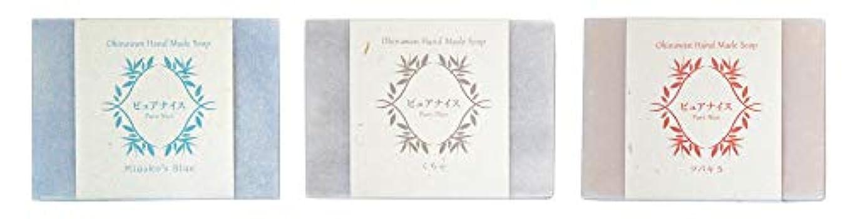 上に丘回るピュアナイス おきなわ素材石けんシリーズ 3個セット(Miyako's Blue、くちゃ、ツバキ5)