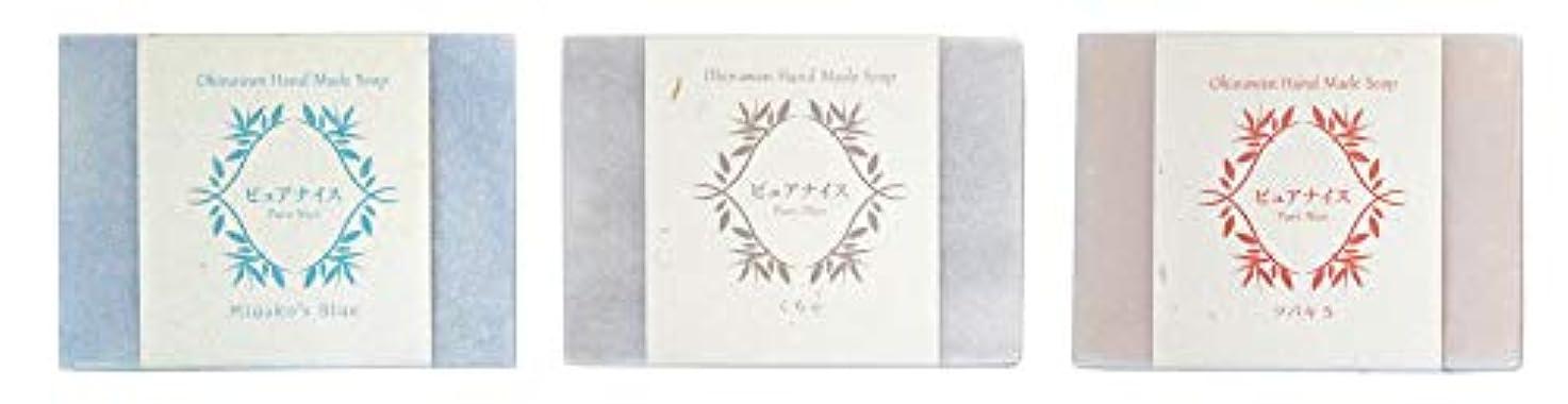費やす切るラテンピュアナイス おきなわ素材石けんシリーズ 3個セット(Miyako's Blue、くちゃ、ツバキ5)