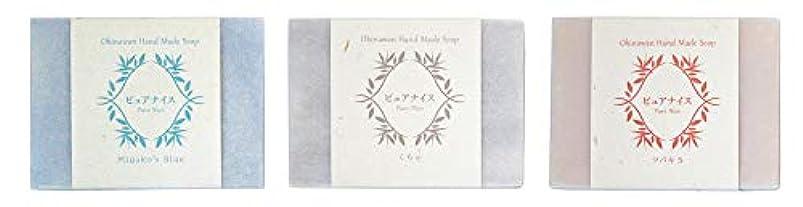 特殊職業間違いなくピュアナイス おきなわ素材石けんシリーズ 3個セット(Miyako's Blue、くちゃ、ツバキ5)