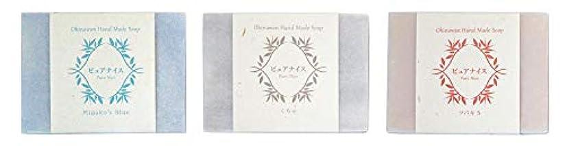 研究所女性基礎ピュアナイス おきなわ素材石けんシリーズ 3個セット(Miyako's Blue、くちゃ、ツバキ5)