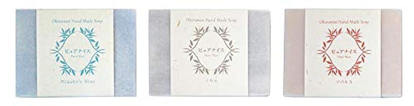汗普通の肉腫ピュアナイス おきなわ素材石けんシリーズ 3個セット(Miyako's Blue、くちゃ、ツバキ5)