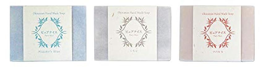 作り上げる間分類ピュアナイス おきなわ素材石けんシリーズ 3個セット(Miyako's Blue、くちゃ、ツバキ5)