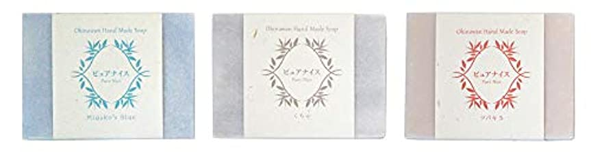 困惑パターンおばさんピュアナイス おきなわ素材石けんシリーズ 3個セット(Miyako's Blue、くちゃ、ツバキ5)