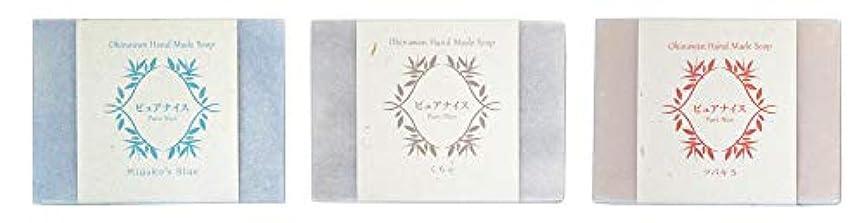 問題精神的にうぬぼれピュアナイス おきなわ素材石けんシリーズ 3個セット(Miyako's Blue、くちゃ、ツバキ5)
