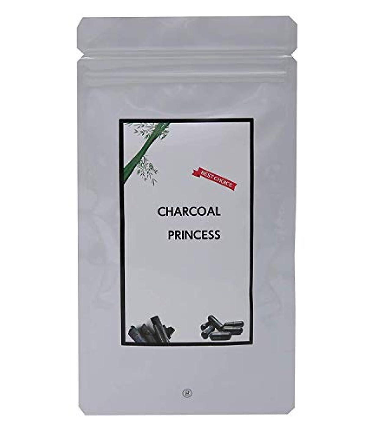 ペリスコープキャロライン要求するチャコールクレンズ CHARCOAL PRINCESS【150粒入】50日分 竹炭粉カプセル
