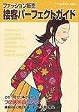 「ファッション販売接客パーフェクトガイド」 ファッション販売別冊