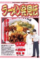 ラーメン発見伝 21 (ビッグコミックス)の詳細を見る