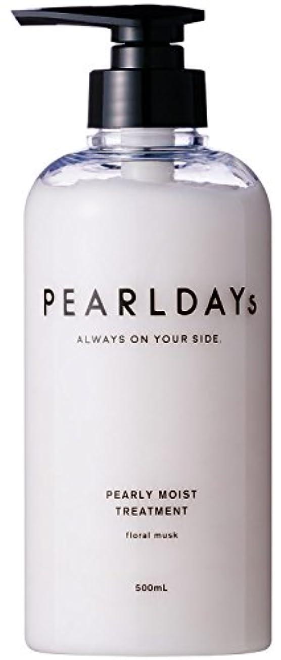 そこからジャンピングジャック改革PEARLDAYs パーリーモイスト トリートメント 500ml (パールデイズ)真珠エキス オーガニックアルガンオイル コラーゲン エイジングケア ダメージヘア しっとり