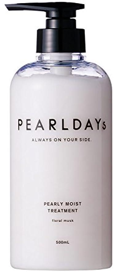 可動動く見るPEARLDAYs パーリーモイスト トリートメント 500ml (パールデイズ)真珠エキス オーガニックアルガンオイル コラーゲン エイジングケア ダメージヘア しっとり