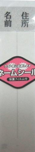 サギサカ 自転車部品 反射ネームシールフィルム付33905