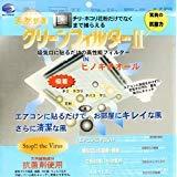 クリーンフィルターII 57 (2枚組・面ファスナー付き) 57cm×57cm CF3-02-01