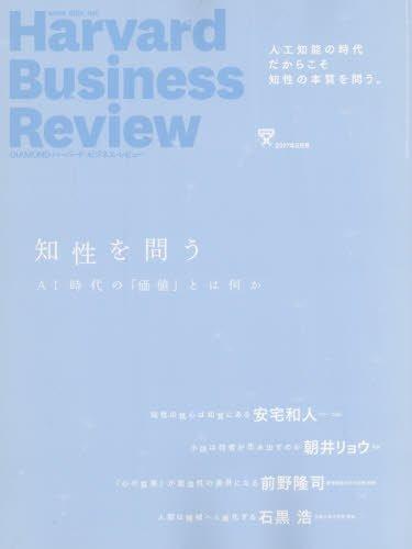 ダイヤモンドハーバードビジネスレビュー 2017年 5 月号 [雑誌] (知性を問う)の詳細を見る