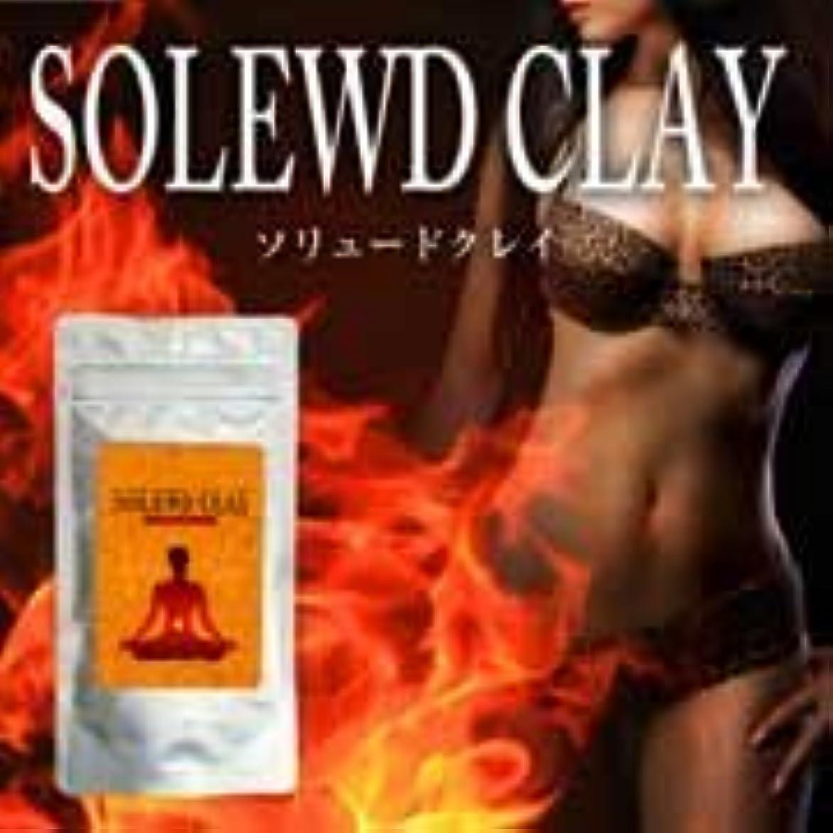 活性化する文明化変位【SOLEWD CLAY ソリュードクレイ】