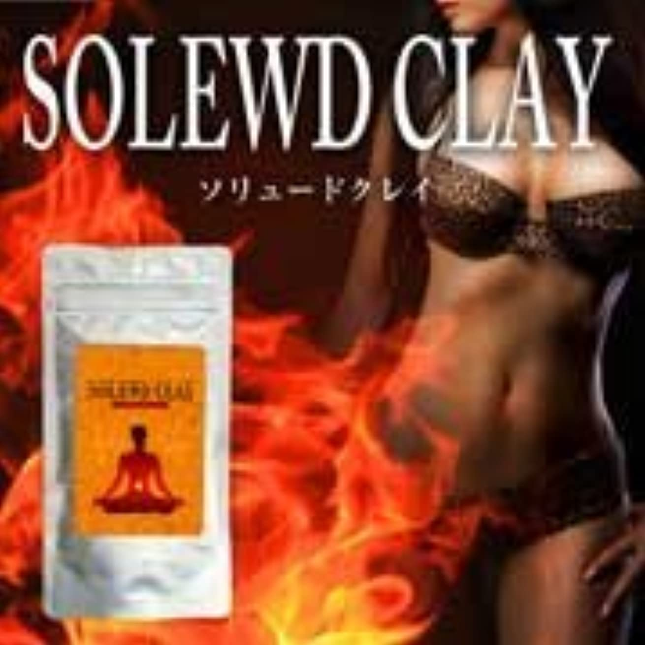 芽出会いアセ【SOLEWD CLAY ソリュードクレイ】