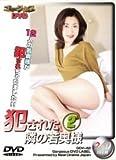 犯された隣の若奥様2 [DVD]