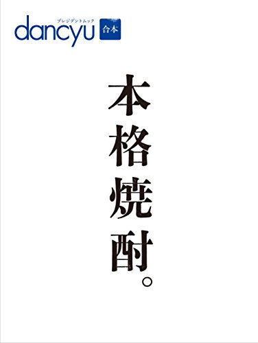 dancyu 合本 本格焼酎。 (プレジデントムック)...
