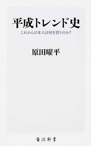 平成トレンド史 これから日本人は何を買うのか? (角川新書)