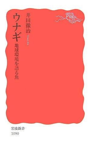 ウナギ―地球環境を語る魚 (岩波新書)の詳細を見る