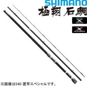 シマノ 極翔 石鯛 540 遠投スペシャル