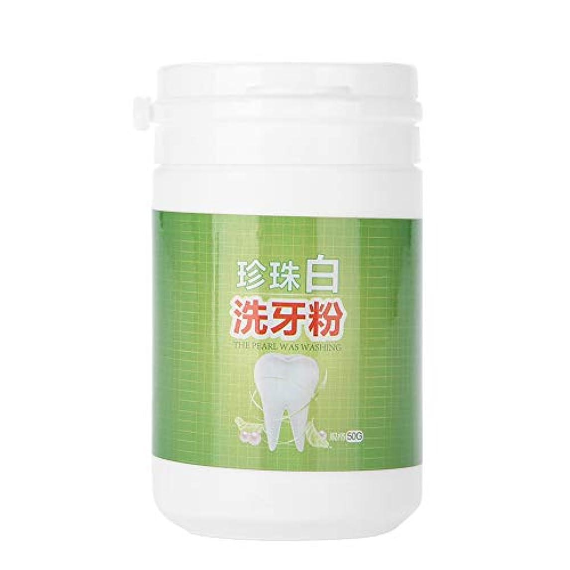 50g歯ホワイトニングパウダーティーコーヒー汚れ口臭除去オーラルケアパウダー - 歯ホワイトニングパウダー