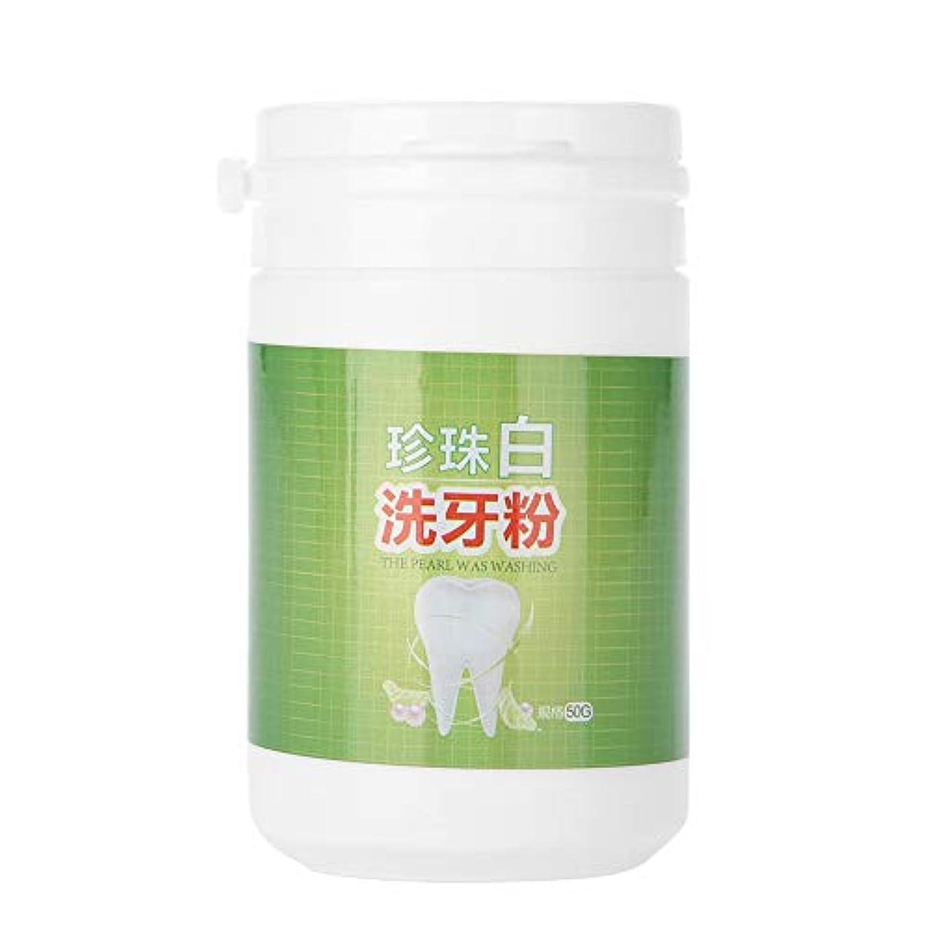 震える保存好む50g歯ホワイトニングパウダーティーコーヒー汚れ口臭除去オーラルケアパウダー - 歯ホワイトニングパウダー