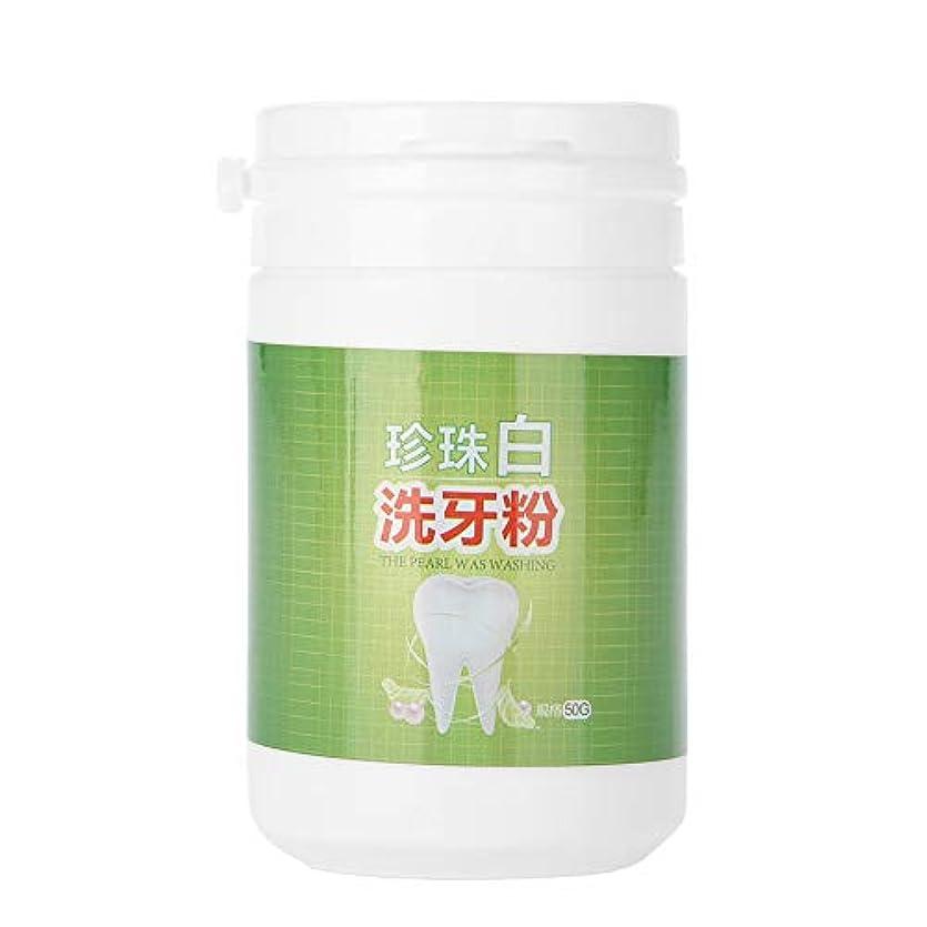 ベッドを作るアーク尾50g歯ホワイトニングパウダーティーコーヒー汚れ口臭除去オーラルケアパウダー - 歯ホワイトニングパウダー