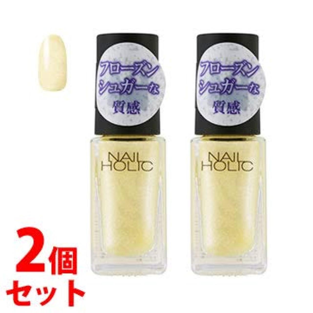 書誌乳製品特徴づける《セット販売》 コーセー ネイルホリック フローズンシュガー YE561 (5mL)×2個セット ネイルカラー NAILHOLIC