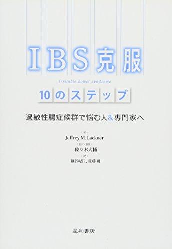 IBS克服10のステップ 過敏性腸症候群で悩む人&専門家への詳細を見る