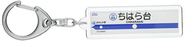 京成電鉄千原線「ちはら台」キーホルダー 電車グッズ