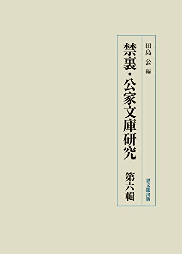 禁裏・公家文庫研究 第六輯