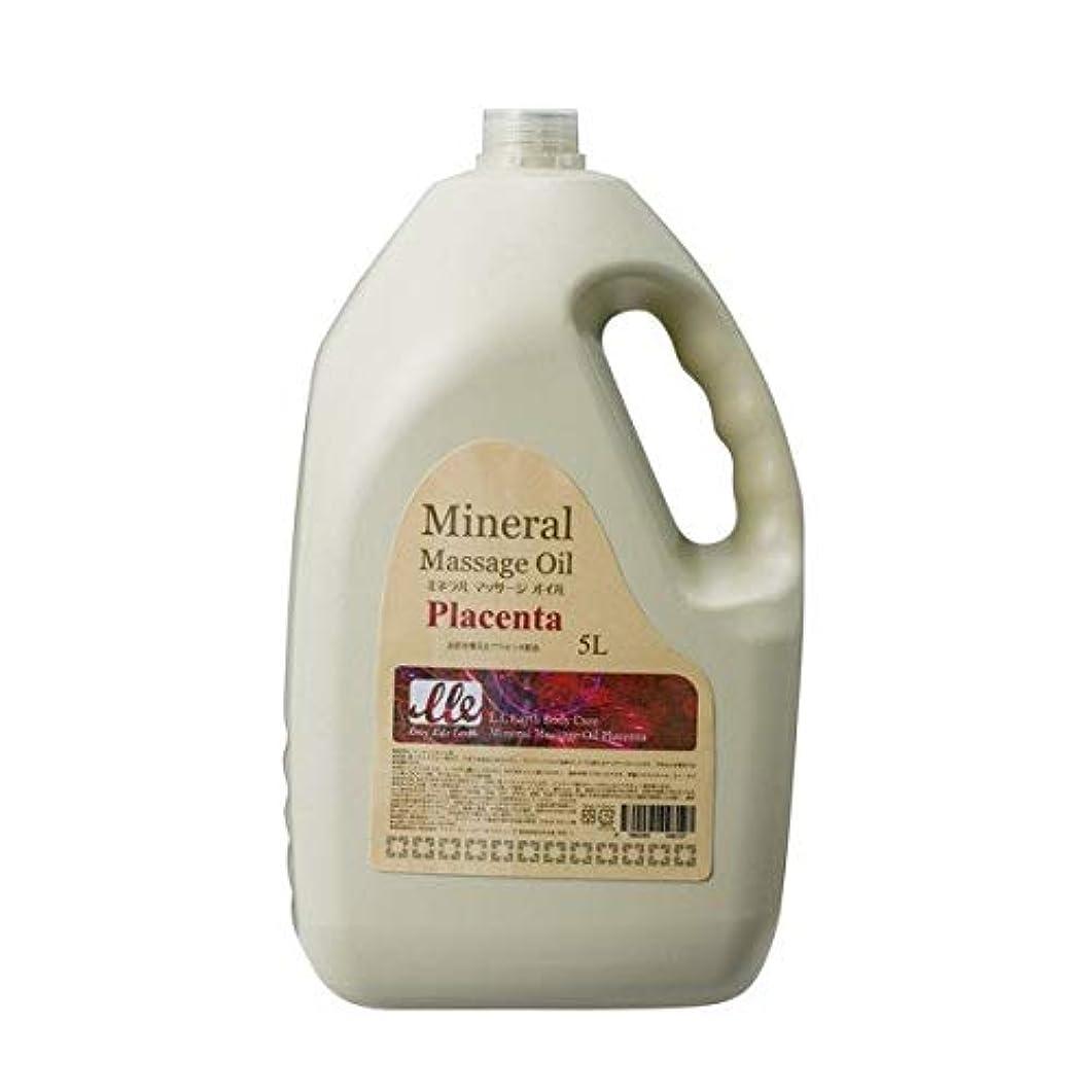 不透明な香り願うLLE ミネラルマッサージオイル 業務用 プラセンタ 大容量 5L マッサージオイル ボディオイル ボディ用
